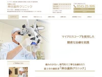 神谷歯科クリニック