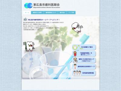 賀茂・東広島歯科医師会の医療機関情報