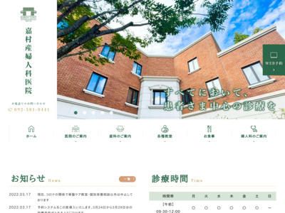 嘉村産婦人科医院(福岡市博多区)