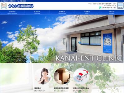 かない耳鼻咽喉科(豊中市)