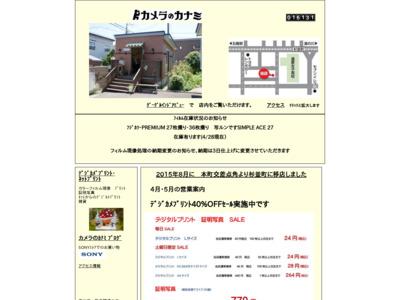http://www.kanami.co.jp