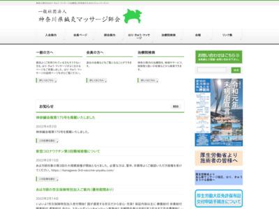 神奈川県鍼灸マッサージ師会