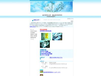 金沢医科大学総合医学研究所RIセンター