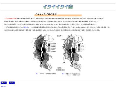 itai-itai disease