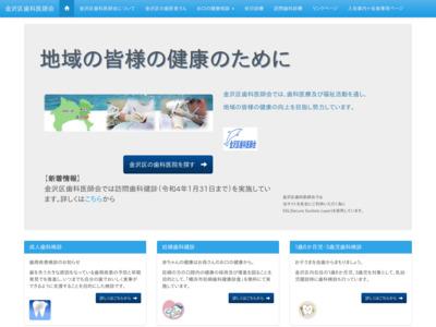 金沢区歯科医師会
