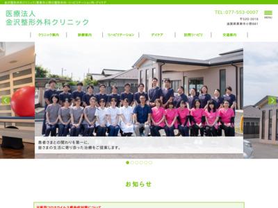 金沢整形外科クリニック(栗東市)