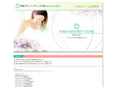 神田産婦人科医院(枚方市)