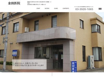 金田医院(練馬区)
