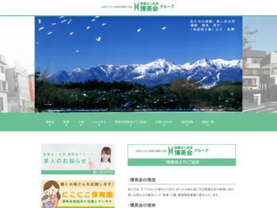 かねこクリニック(西郷村)