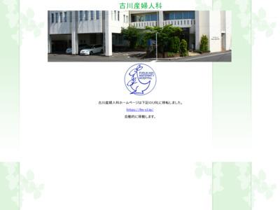 古川産婦人科(郡山市)