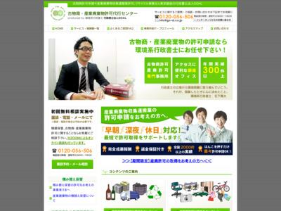 http://www.kankyo-gyosei.com/