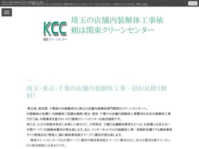 埼玉・東京・千葉の店舗内装解体工事相談無料見積り依頼