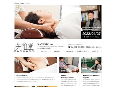 漢和堂鍼灸指圧院(名古屋市天白区)