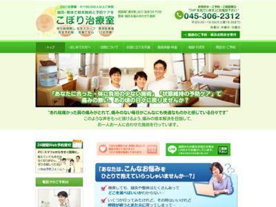 こぼり治療室(横浜市瀬谷区)