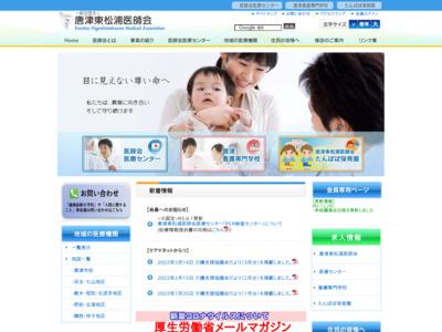 唐津東松浦医師会の医療機関情報