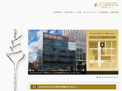 ごとう整形外科クリニック(仙台市青葉区)