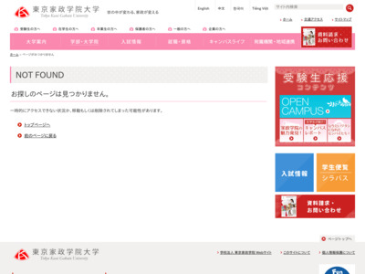 http://www.kasei-gakuin.ac.jp/faculty/2010new/human_welfare_index.html