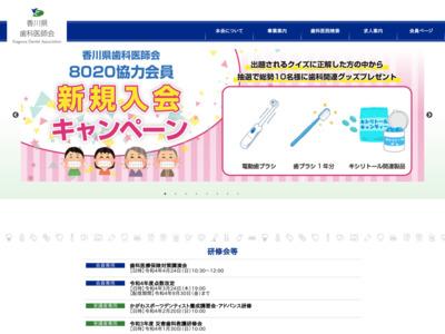 香川県歯科医師会の医療機関情報