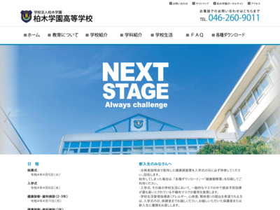 http://www.kashiwagi.ac.jp/kouko/