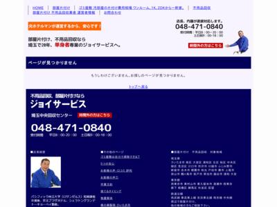 片付け・部屋片付け・不用品センター埼玉中央