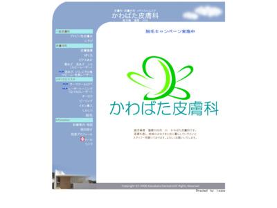 かわばた皮膚科(薩摩川内市)