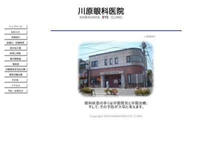 川原眼科医院(茅ヶ崎市)