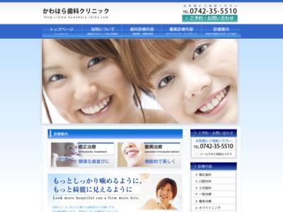 かわはら歯科クリニック(奈良市)