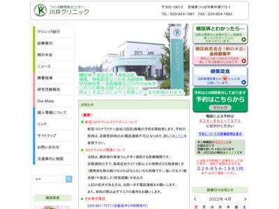 川井クリニック(つくば市)