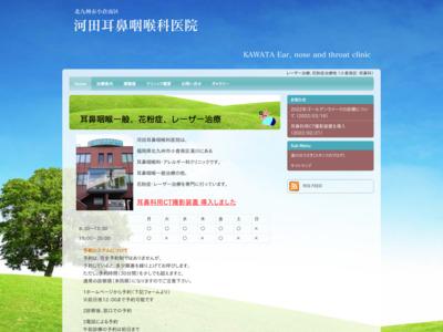 河田耳鼻咽喉科医院(北九州市小倉南区)