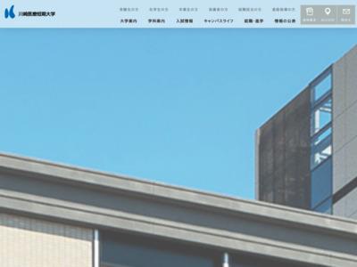 http://www.kawasaki-m.ac.jp/jc/subject/rt-1.html