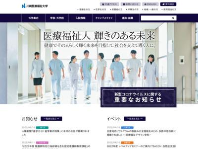 http://www.kawasaki-m.ac.jp/mw/dept/02-03-01.php