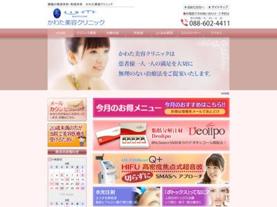 かわた美容クリニック・徳島の美容外科