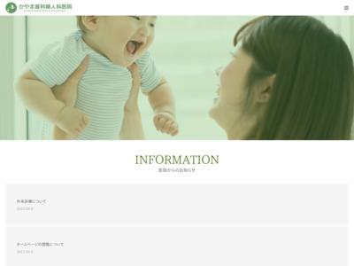 かやま産婦人科医院(裾野市)