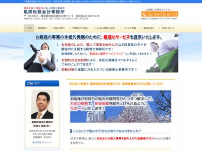 http://www.kazama-taxoffice.jp/