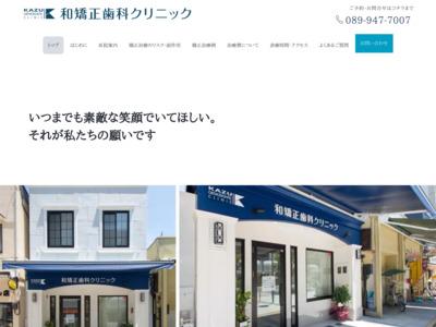 和矯正歯科クリニック(松山市)