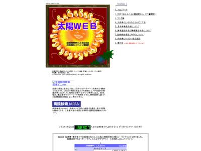 太陽WEB