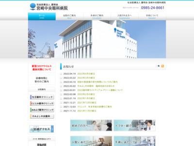 宮崎中央眼科病院