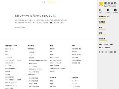 http://www.keio.ac.jp/ja/contents/mamehyakka/16.html