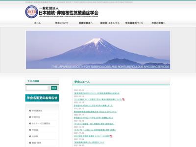 日本結核病学会