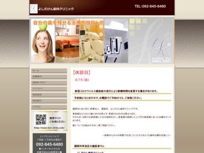 よしだけん歯科クリニック(福岡市早良区)