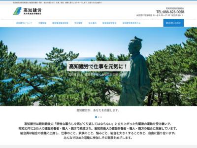 高知県建設労働組合