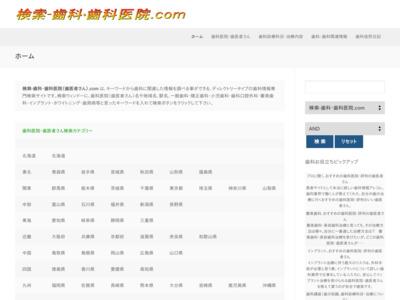 検索-歯科・歯科医院.com