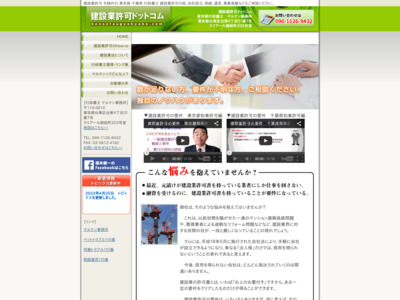 http://www.kensetsugyokyoka.com/