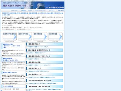 http://www.kensetsukyoka.com/