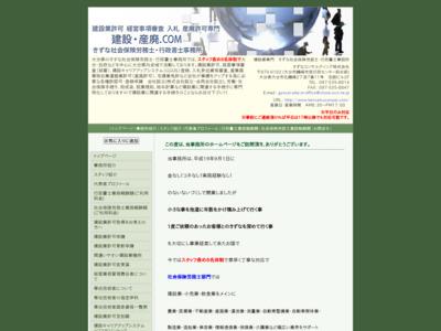 http://www.kensetsusanpai.com/