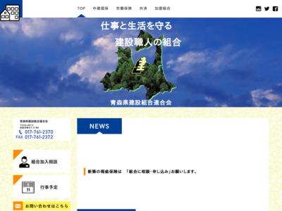 青森県建設組合連合会
