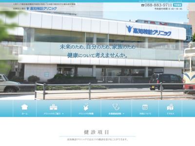 高知検診クリニック(高知市)