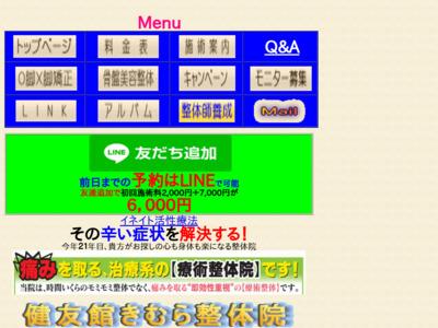 健友館きむら整体院(奈良市)