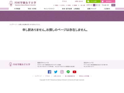http://www.kgwu.ac.jp/faculty/kyoikugakubu/youji_index.html