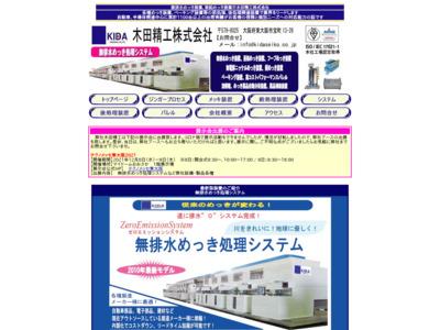 めっき装置の木田精工株式会社